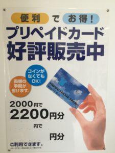 2000円プリペイド