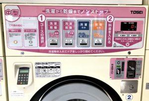 中型洗濯乾燥機の操作パネル